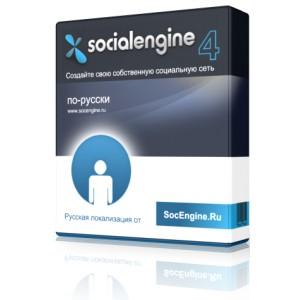 Русская локализация SocialEngine 4 от SocEngine.Ru